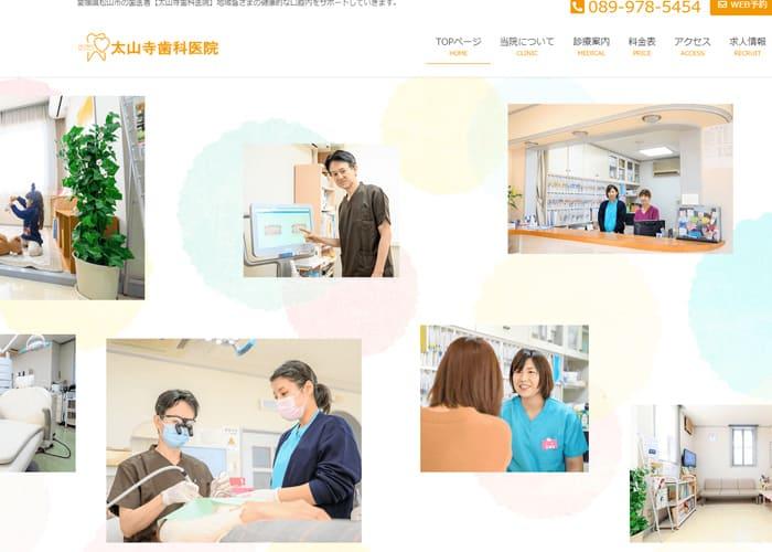 太山寺歯科医院のキャプチャ画像