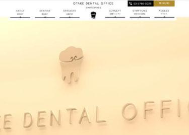 OTAKE DENTAL OFFICE(表参道オオタケデンタルオフィス)の口コミや評判