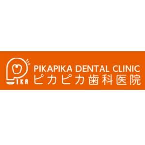 ピカピカ歯科医院のロゴ