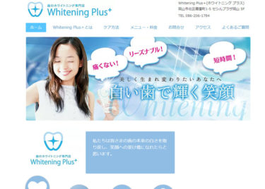 Whitening Plus+(ホワイトニング プラス)の口コミや評判