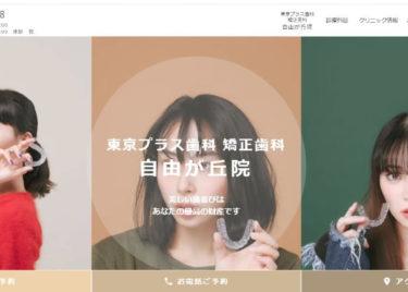 東京プラス歯科矯正歯科 自由が丘院の口コミや評判