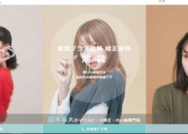 東京プラス歯科矯正歯科 池袋の口コミや評判