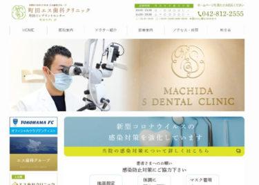 町田エス歯科クリニックの口コミや評判