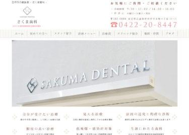 SAKUMA DENTAL(さくま歯科)の口コミや評判