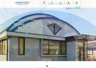 Sato Dental Clinic(佐藤歯科医院)の口コミや評判