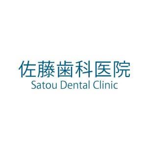 Sato Dental Clinic(佐藤歯科医院)のロゴ