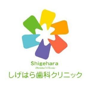 Shigehara Dental Clinic(しげはら歯科クリニック)のロゴ