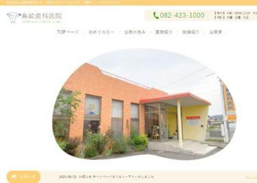 SHIMASAKI DENTAL CLINIC(島崎歯科医院)の口コミや評判