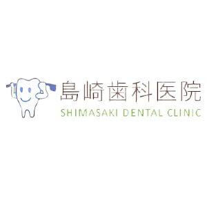 SHIMASAKI DENTAL CLINIC(島崎歯科医院)のロゴ