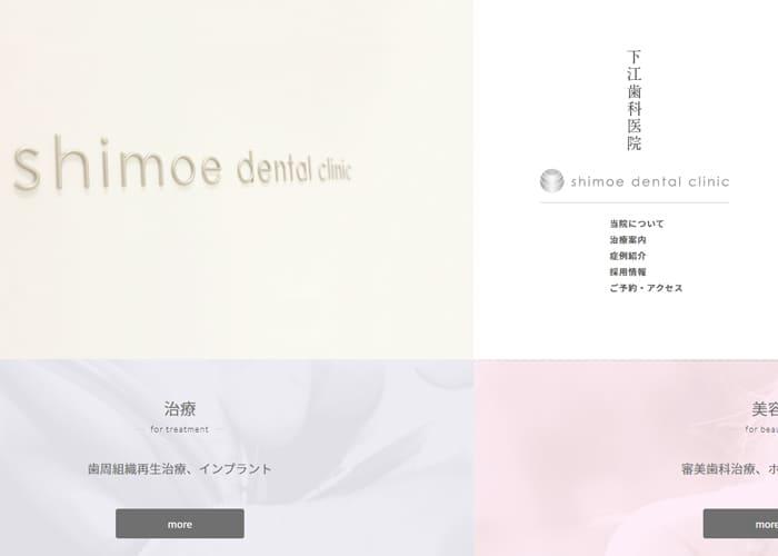 下江歯科医院のキャプチャ画像
