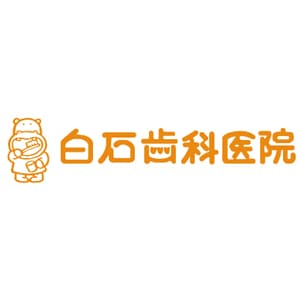 白石歯科医院のロゴ