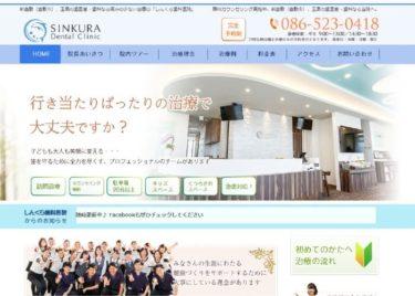 SINKURA Dental Clinic(しんくら歯科医院)の口コミや評判