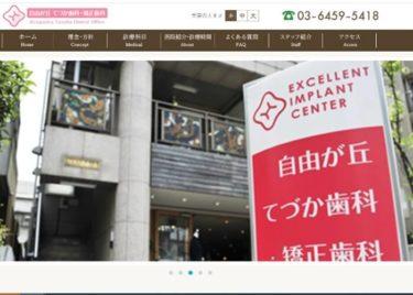 Jiyugaoka Tezuka Dental Office(自由が丘 てづか歯科・矯正歯科)の口コミや評判