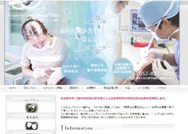 Teramoto Family Dental Clinic (てらもとファミリー歯科)の口コミや評判