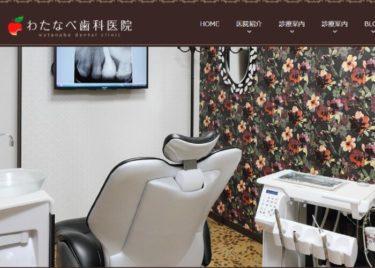 watanabe dental clinic(わたなべ歯科医院)の口コミや評判