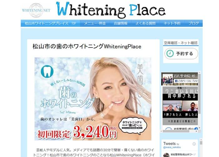 松山ホワイトニングプレイスのキャプチャ画像
