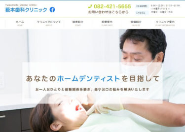 Yabumoto Dental Clinic(薮本歯科クリニック)の口コミや評判