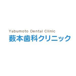 Yabumoto Dental Clinic(薮本歯科クリニック)のロゴ