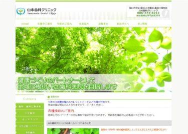 Yamamoto Dental Clinic(山本歯科クリニック)の口コミや評判