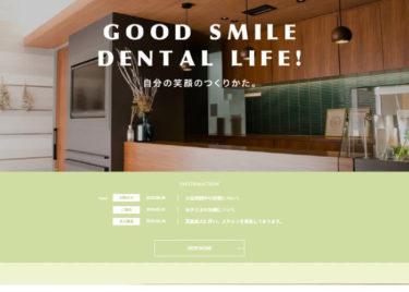 よつばファミリー歯科クリニックの口コミや評判