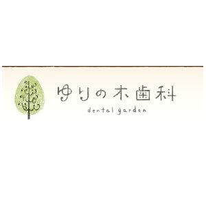 dental garden(ゆりの木歯科)のロゴ