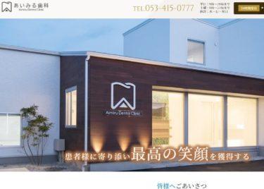 Aimiru Dental Clinic(あいみる歯科)の口コミや評判