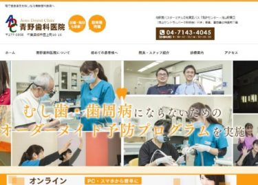 Aono Dental Clinic(青野歯科医院)の口コミや評判