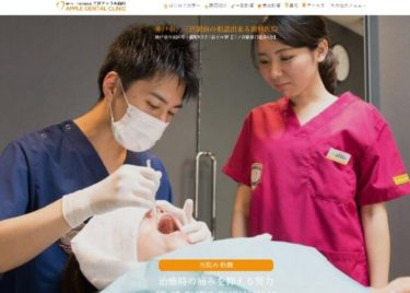 APPLE DENTAL CLINIC(三宮アップル歯科)の口コミや評判