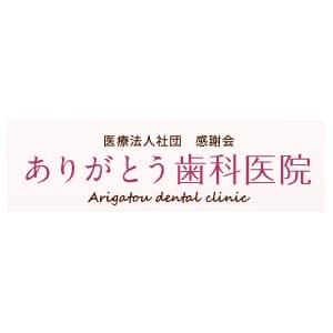 ありがとう歯科医院のロゴ