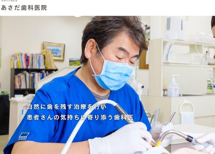 あさだ歯科医院のキャプチャ画像