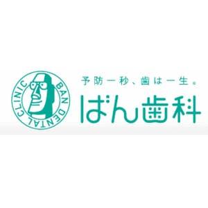 ばん歯科医院のロゴ