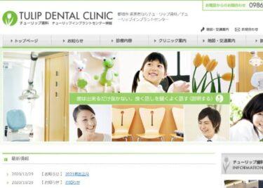 チューリップ歯科の口コミや評判