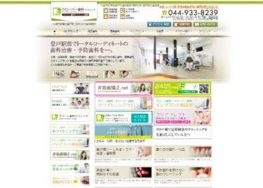 CLOVER DENTAL CLINIC(クローバー歯科クリニック)の口コミや評判