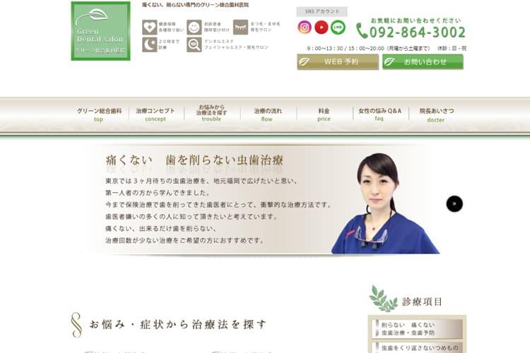 グリーン総合歯科医院のキャプチャ画像