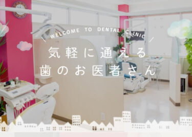 DENTAL CLINIC(歯のお医者さん)の口コミや評判