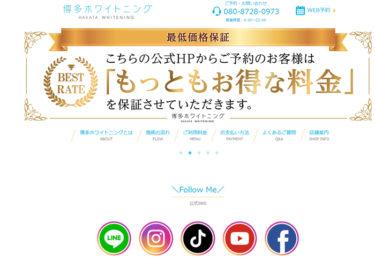 博多ホワイトニング福岡の口コミや評判