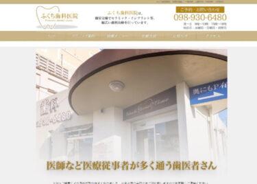 Fukuchi dental clinic(ふくち歯科医院)の口コミや評判