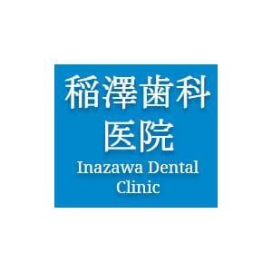 稲沢歯科医院のロゴ