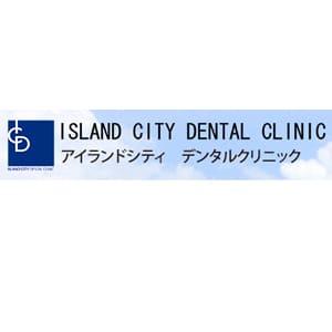 アイランドシティ デンタルクリニックのロゴ