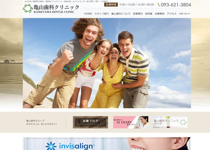 亀山歯科クリニックのキャプチャ画像