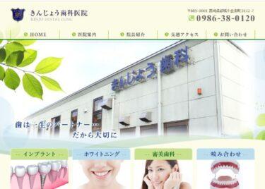 KINJO DENTAL CLINIC(きんじょう歯科医院)の口コミや評判