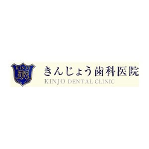 KINJO DENTAL CLINIC(きんじょう歯科医院)のロゴ