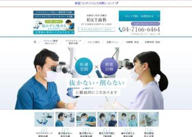 KT KASHIWA DENTAL CLINIC(柏KT歯科)の口コミや評判