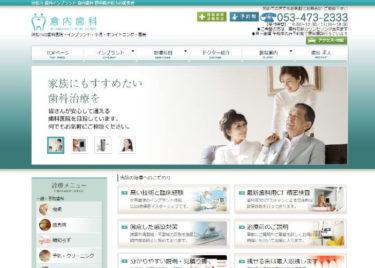 KURAUCHI DENTAL CLINIC(倉内歯科)の口コミや評判