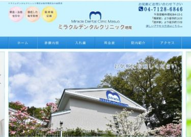 Miracle Dental Clinic Masuo(ミラクルデンタルクリニック増尾)の口コミや評判