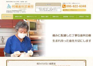 村橋歯科診療所の口コミや評判