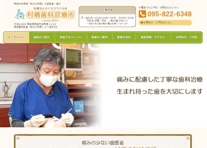 村橋歯科診療所のキャプチャ画像