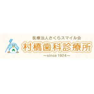 村橋歯科診療所のロゴ