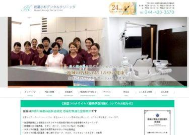 Musashikosugi Dental Clinic(武蔵小杉デンタルクリニック)の口コミや評判