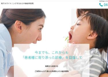 中島歯科医院の口コミや評判